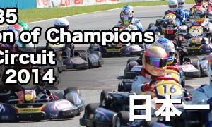 BIREL N35日本一決定戦 2014