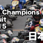 BIREL N35日本一決定戦 2015