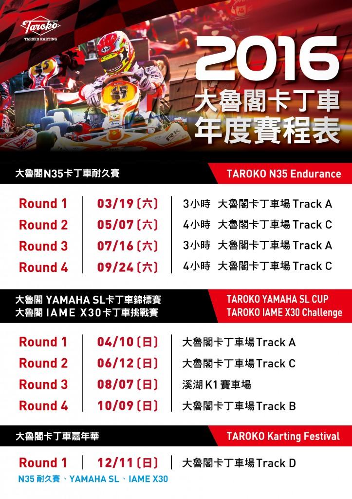 2016台湾TAROKO レースシリーズのお知らせ