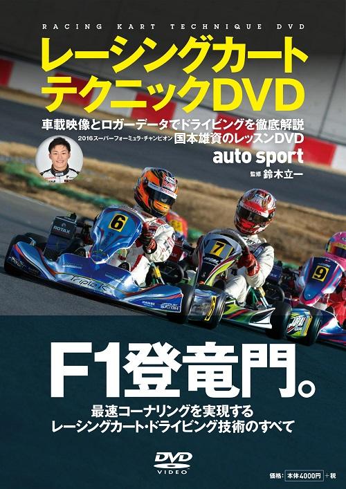 レーシングカートテクニック DVD
