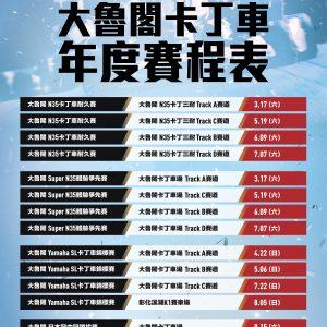 台湾TAROKO KART TRACK 2018レースカレンダーのお知らせ