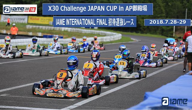 2018 X30 CHALLENGE JAPAN CUP           併催 IAME REEDJET