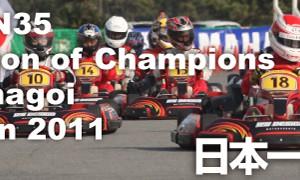 BIREL N35日本一決定戦 2011