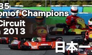 BIREL N35日本一決定戦 2013