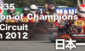 BIREL N35日本一決定戦 2012